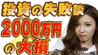 【投資の失敗談】 2000万円の大損から学べる、20個の教訓 第2話 thumbnail