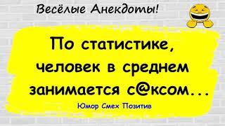 Подборка веселых анекдотов для настроения Юмор Смех Позитив Выпуск 156