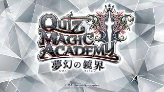 【公式】クイズマジックアカデミー 夢幻の鏡界 オープニングムービー