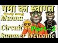 Garmi Song 2018 ! Happy Garmi Wishes ! WhatsApp Status Video ! Talking Tom||CHAUDHARY Creations Whatsapp Status Video Download Free