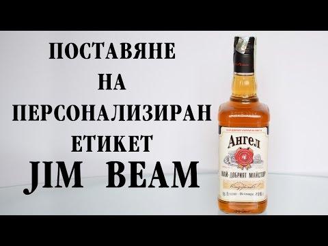 Поставяне на персонализиран етикет върху бутилка Jim Beam
