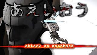 Shingeki No Madden [Attack on Moonbase]
