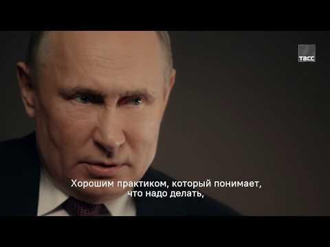 Президент России рассказал ТАСС, как выбрал нового премьера министра