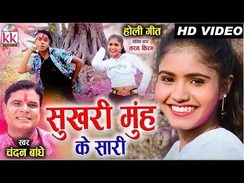Kiran chauhan | Karan chauhan | Chandan Bandhe | Cg Holi Song | Sukhri Muh Ke Sari | Chhattisgarhi