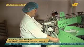 Свыше строительство 50 промышленных объектов планируют в Алматинской области