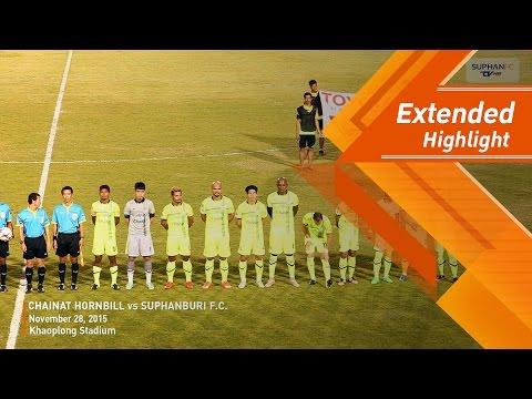 SuphanFC TV | Extended Highlight | TPL 2015 | ชัยนาท ฮอร์นบิล vs สุพรรณบุรี เอฟซี | HD