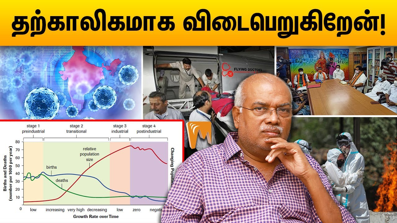 Download தற்காலிகமாக விடைபெறுகிறேன்! | Economist Jeyaranjan Speech | Minnambalam