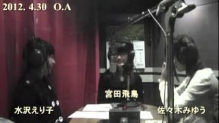 岐阜放送AM1431KHz 毎週月曜夜21時から放送中の 佐々木みゆうと水沢え...