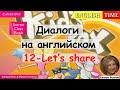 УРОКИ РАЗГОВОРНОГО АНГЛИЙСКОГО | УЧИМСЯ ГОВОРИТЬ ПО-АНГЛИЙСКИ | 12-Let's share | Kids box