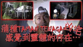 《顺子灵异探险队》第十六集:蒲种TAMAN TENAGA凶宅感觉到灵体的存在。。。