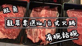 【有碗話碗】香港馬辣,台式鴛鴦火鍋任食放題 | 香港必吃美食