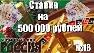 GTA: Криминальная Россия (По сети) №18 - Игра на 500000 рублей!