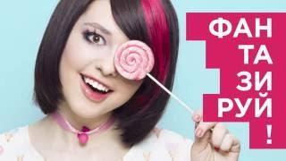 видео Розовая краска для волос: выбор и способ применения.