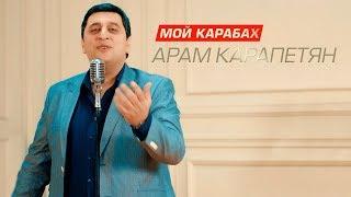 Скачать Арам Карапетян Мой Карабах Премьера клипа 2018