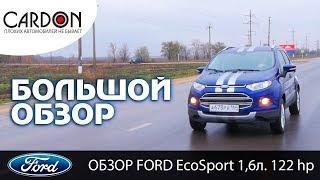 видео Форд Экоспорт 2017, отзывы владельцев, все минусы и изъяны