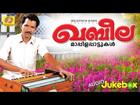 Mappilapattukal | Khabeela Vol 1 | Randathani Hamsa | Malayalam Mappila Songs | Audio Jukebox