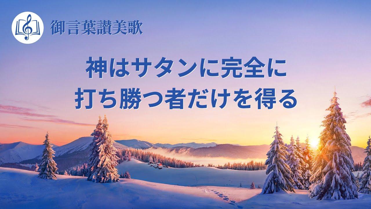 Japanese christian song「神はサタンに完全に打ち勝つ者だけを得る」Lyrics
