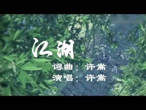 (江湖)许嵩MV