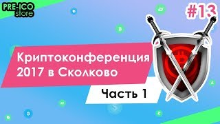 #13 Pre-ICO Store | Криптоконференция 2017 в Сколково  Часть 1