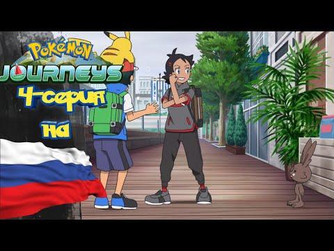 Мультфильм покемоны сезон 4