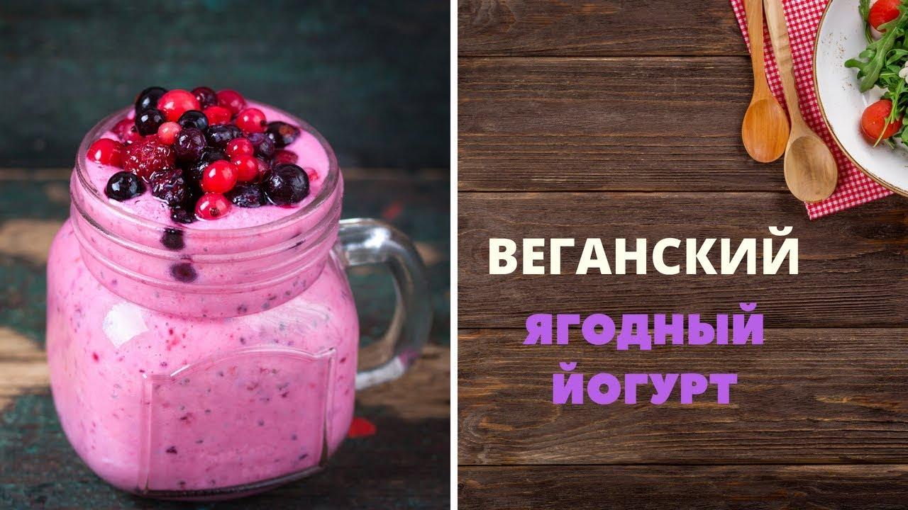 Домашний йогурт ?   Веганский живой ягодный йогурт   Простой рецепт йогурта