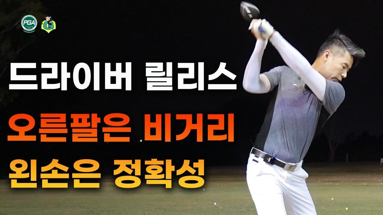 [골프맨] 오른팔과 왼손의 릴리스 타이밍 차이