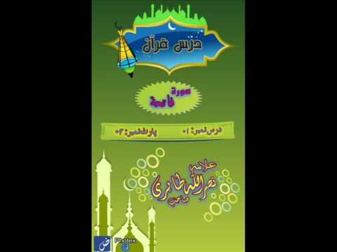 Darse Quran 1 (part 2)
