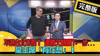 【正常發揮PiMW】20210112 不選台北市長! 連勝文親曝下一步... 黨主席「有在想」! 完整版