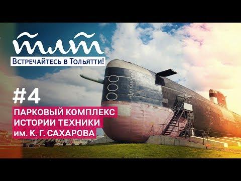 Видеоэкскурсии по Тольятти #4 /  Парковый комплекс истории техники им. К. Г. Сахарова