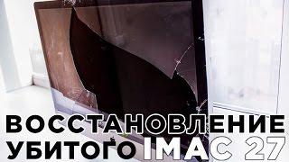 видео Замена стекла iMac 27, замена дисплея