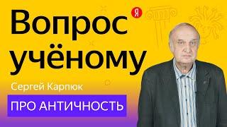 Вопрос учёному: историк Сергей Карпюк — про античность