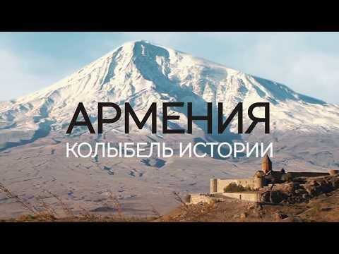 Армения. Колыбель истории