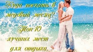 Лучшее свадебное путешествие или Куда поехать в медовый месяц?