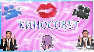 КИНОСОВЕТ: Полный Расколбас & Нерв (2016)