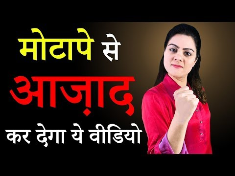 Fat Loss Motivation in Hindi | आपका वजन पक्का घटेगा | Weight Loss Motivation By Natasha Mohan