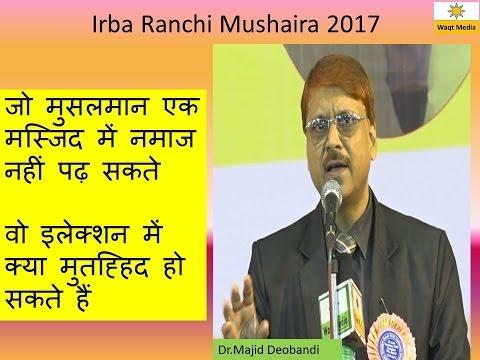 DR. Majid Deobandi LatestIrba Ranchi Mushaira 2017