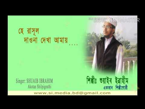 he rasul dawna   shuaib ibrahim   হে রাসূল_শুয়াইব ইব্রাহীম   new bd islamic song HD 2017  