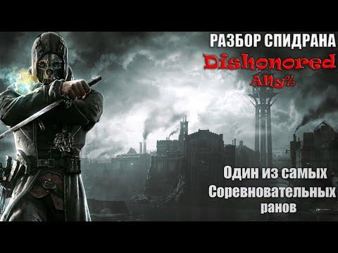 Подробный разбор спидрана Dishonored Any%.