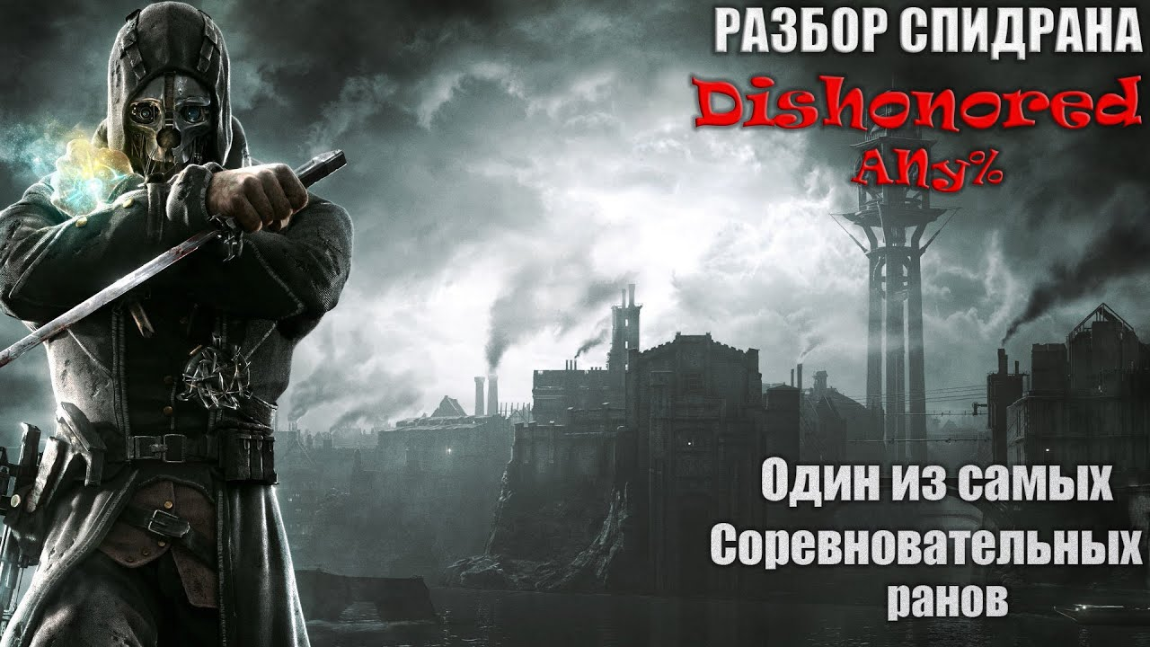 Подробный разбор спидрана Dishonored Any%.