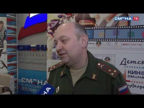 Представители военного инновационного технополиса «Эра» посетили ВДЦ «Смена»