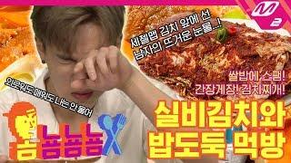 [옴뇸뇸뇸] 몬스타엑스 셔누의 실비김치 & 밥도둑 먹방 | 스팸 / 간장게장 / 김치찌개 / 장조림 / 젓갈 (ENG SUB)