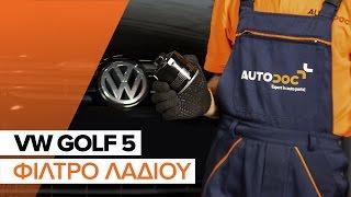 Πώς και πότε αλλαγη Λάδι κινητήρα ντίζελ και βενζίνη VW GOLF V (1K1): εγχειριδιο βίντεο