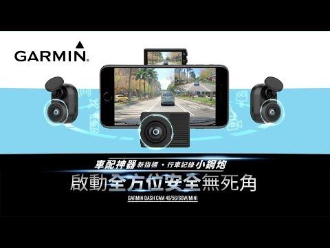 【桃園幸運草】*3年保固**含稅**附發票* Garmin Dash Cam 46D GPS前後行車記錄器