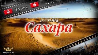 #60 Пустыня Сахара (Тунис)