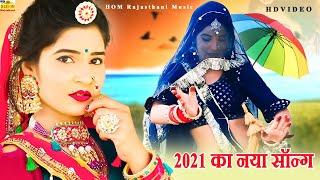NEW DJ TEJAJI SONG 2021- ये सॉन्ग पुरे राजस्थान में धूम मचा रहा है #Latest Rajasthani Tejaji Dj Song