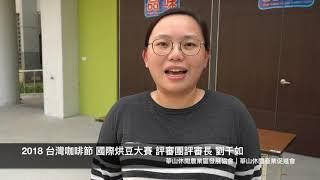 2018台灣咖啡節 國際烘豆大賽 評審團評審長 劉千如