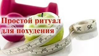 Простой ритуал для похудения