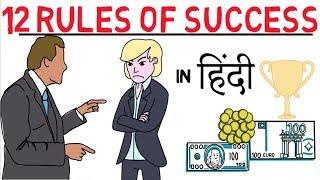 12 Rules of SUCCESS in Hindi | Life changing motivational video Hindi | Invisible BABA