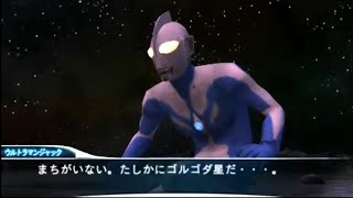 ウルトラマン Story Mode Part1 Ultraman FE0 PSP