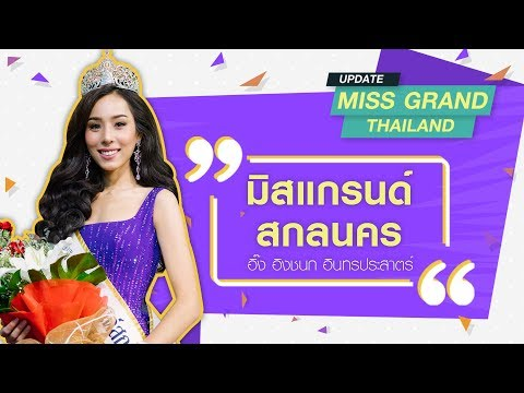 Ep 52 Miss Grand Thailand Update - แนะนำตัว มิสแกรนด์สกลนคร 2018
